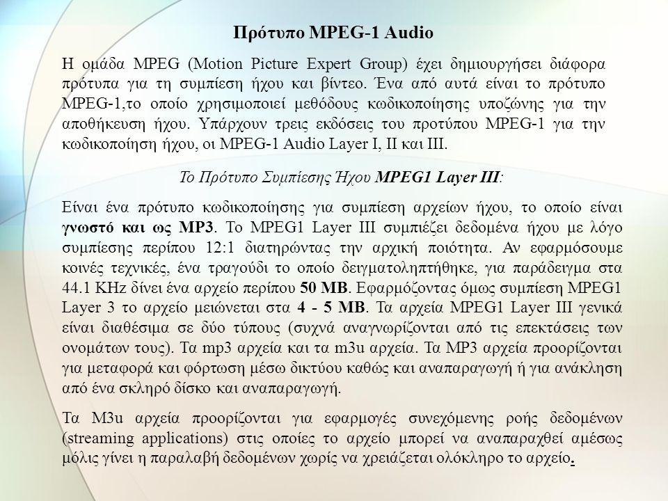 Το Πρότυπο Συμπίεσης Ήχου MPEG1 Layer III: