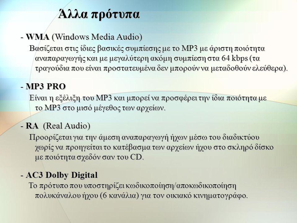 Άλλα πρότυπα - WMA (Windows Media Audio)