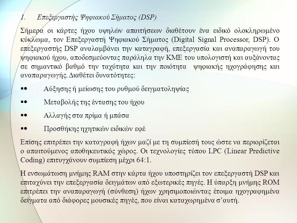 1. Επεξεργαστής Ψηφιακού Σήματος (DSP)