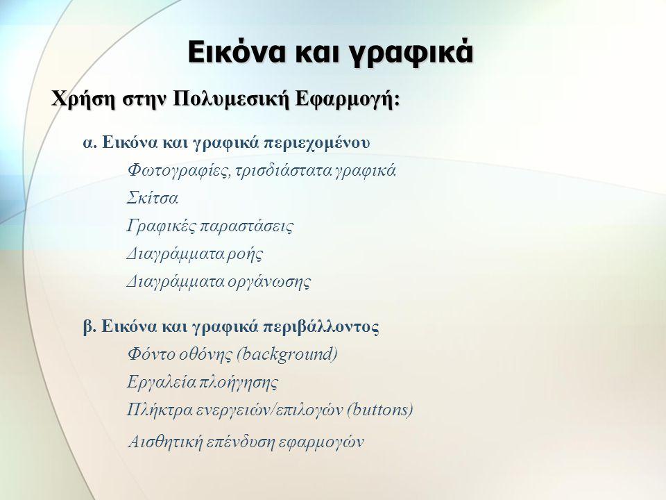 Εικόνα και γραφικά Χρήση στην Πολυμεσική Εφαρμογή: