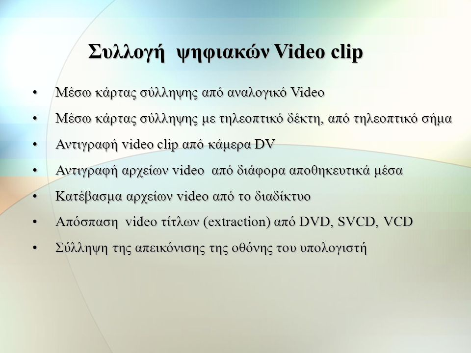 Συλλογή ψηφιακών Video clip