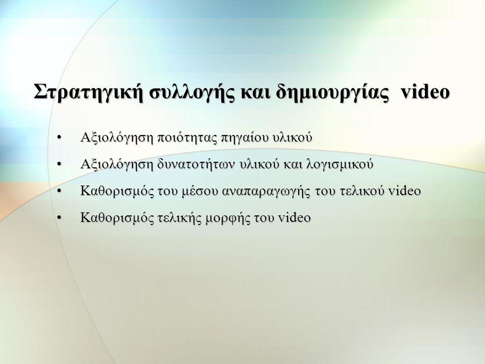 Στρατηγική συλλογής και δημιουργίας video