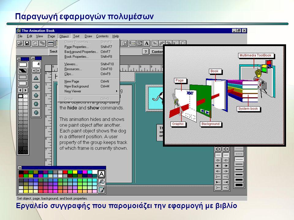 Παραγωγή εφαρμογών πολυμέσων