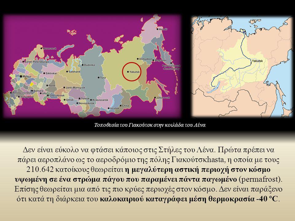 Τοποθεσία του Γιακούτσκ στην κοιλάδα του Λένα