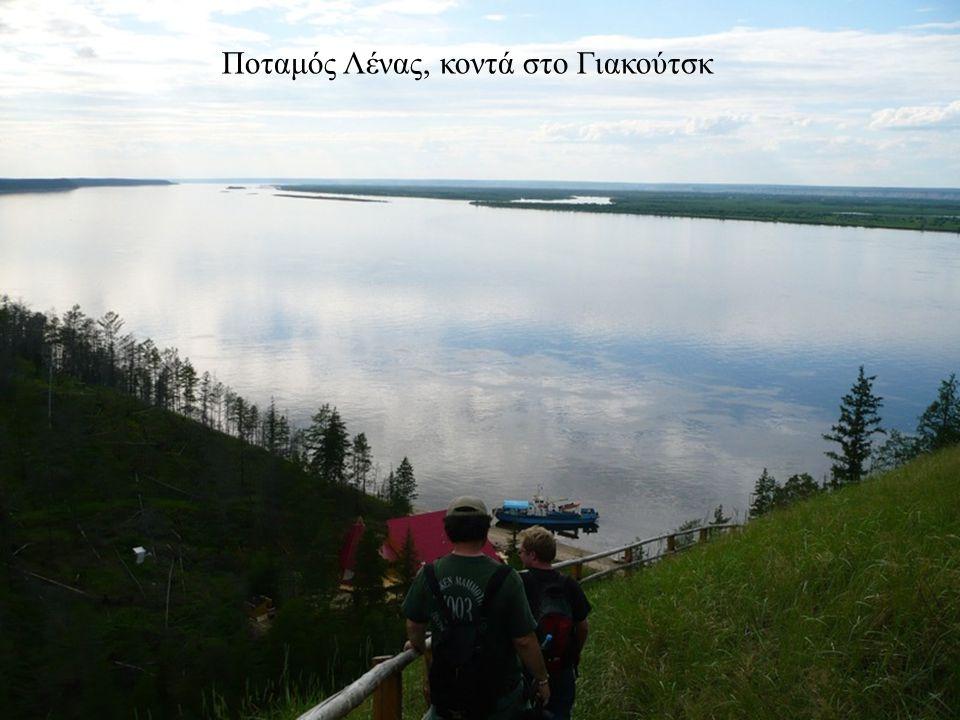 Ποταμός Λένας, κοντά στο Γιακούτσκ
