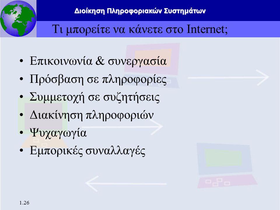 Τι μπορείτε να κάνετε στο Internet;