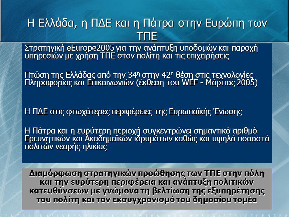 Η Ελλάδα, η ΠΔΕ και η Πάτρα στην Ευρώπη των ΤΠΕ
