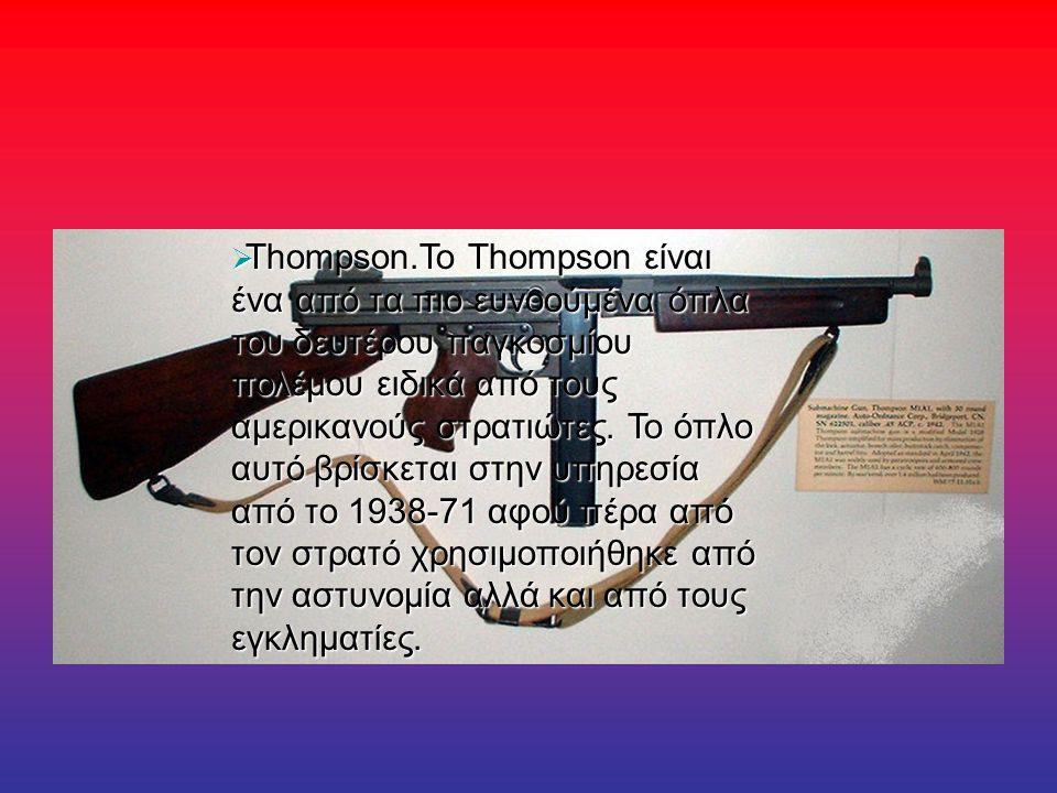 Thompson.To Thompson είναι ένα από τα πιο ευνοoύμένα όπλα του δευτέρου παγκοσμίου πολέμου ειδικά από τους αμερικανούς στρατιώτες.