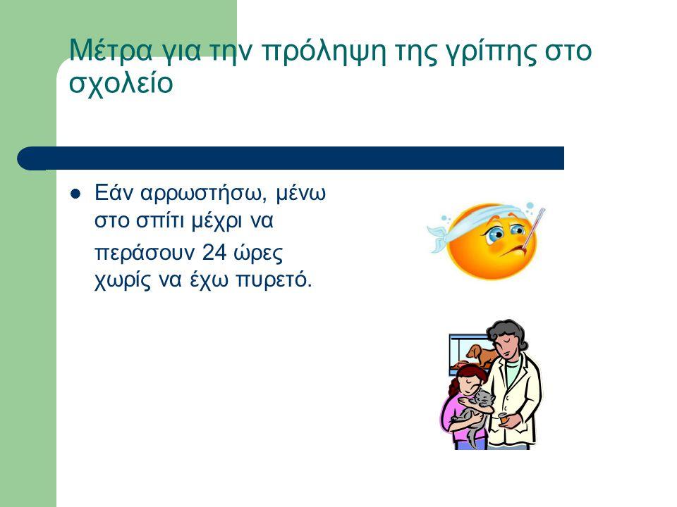Μέτρα για την πρόληψη της γρίπης στο σχολείο