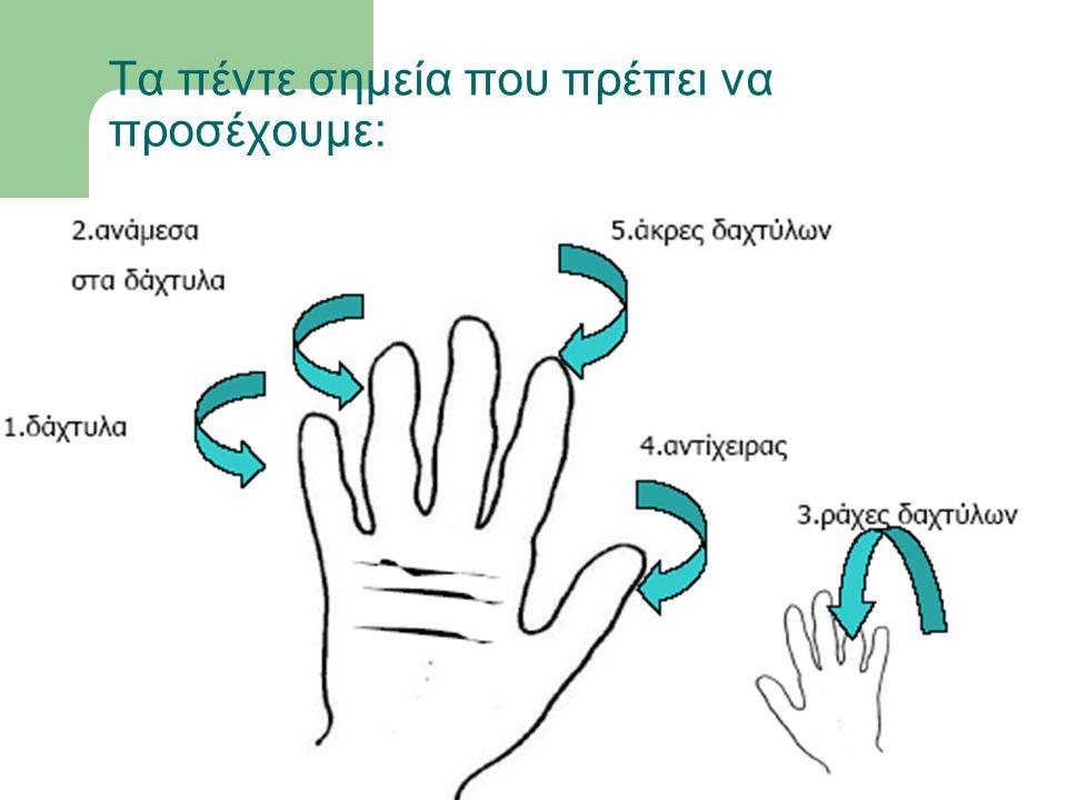 Τα πέντε σημεία που πρέπει να προσέχουμε: