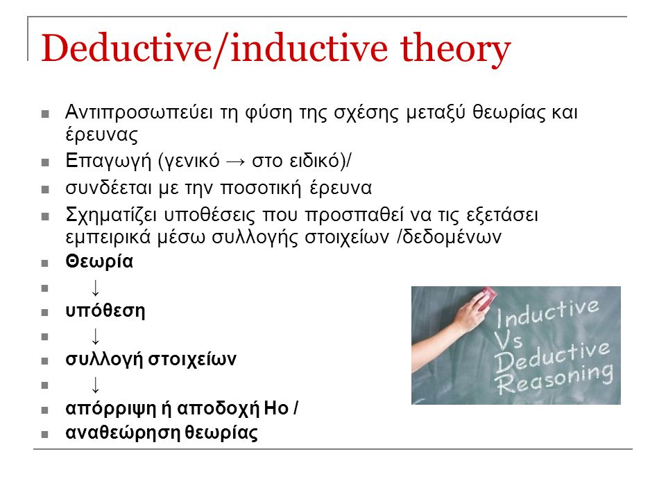 Deductive/inductive theory