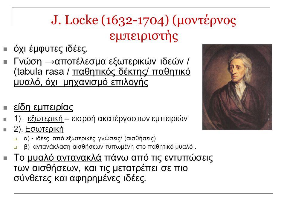 J. Locke (1632-1704) (μοντέρνος εμπειριστής