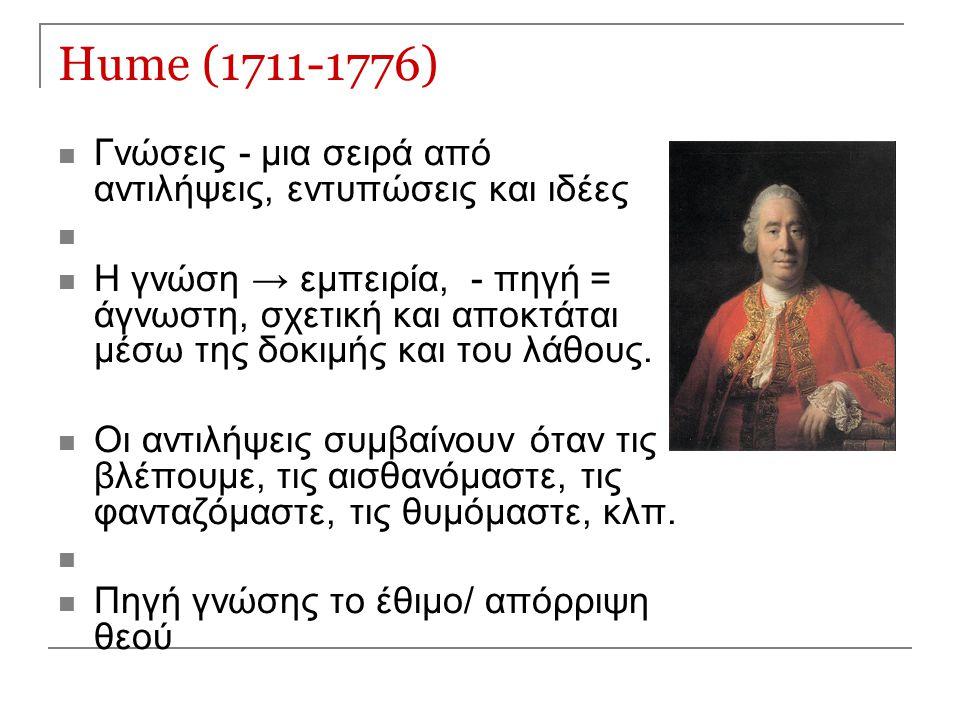Hume (1711-1776) Γνώσεις - μια σειρά από αντιλήψεις, εντυπώσεις και ιδέες.