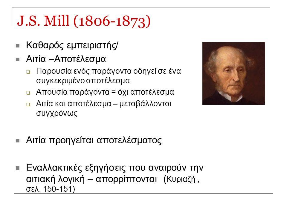 J.S. Mill (1806-1873) Καθαρός εμπειριστής/ Αιτία –Αποτέλεσμα