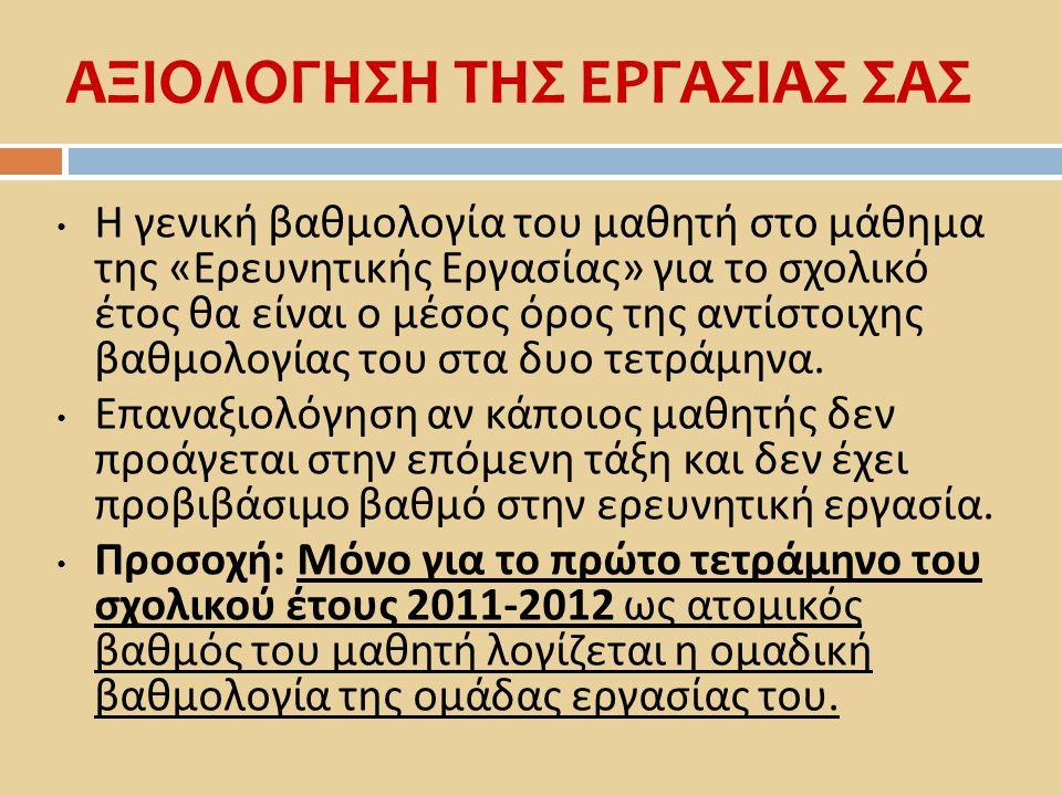 ΑΞΙΟΛΟΓΗΣΗ ΤΗΣ ΕΡΓΑΣΙΑΣ ΣΑΣ