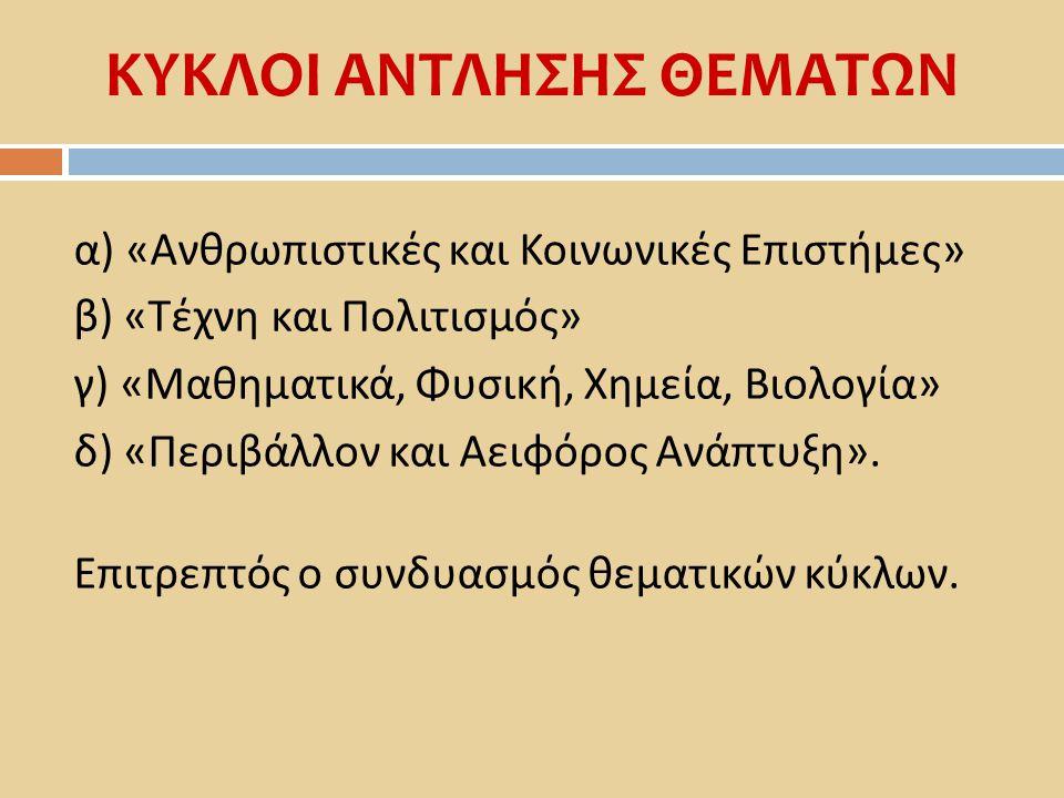 ΚΥΚΛΟΙ ΑΝΤΛΗΣΗΣ ΘΕΜΑΤΩΝ
