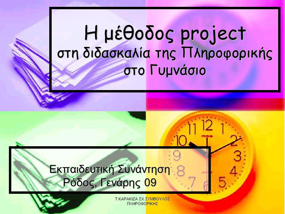 Η μέθοδος project στη διδασκαλία της Πληροφορικής στο Γυμνάσιο