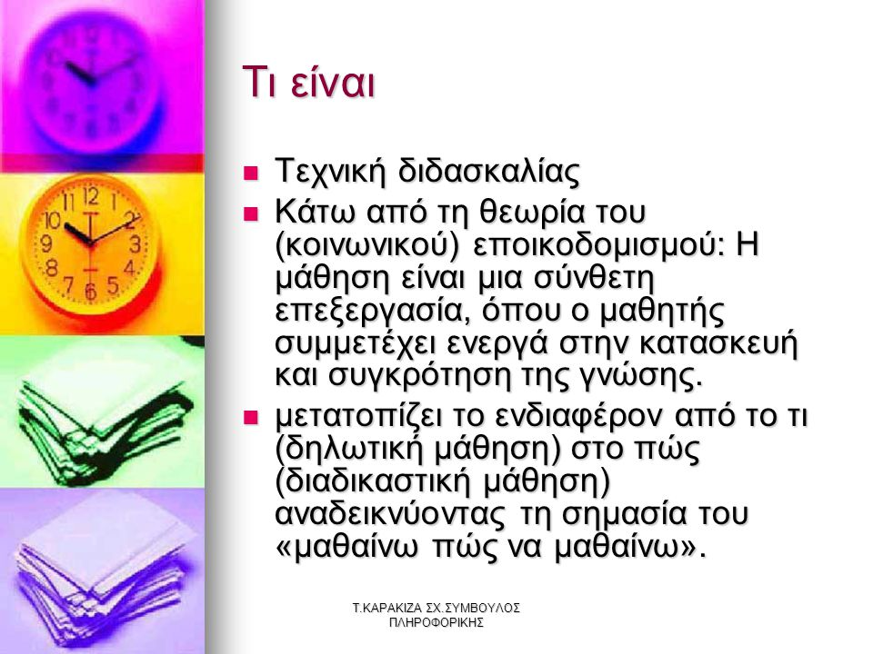 Τ.ΚΑΡΑΚΙΖΑ ΣΧ.ΣΥΜΒΟΥΛΟΣ ΠΛΗΡΟΦΟΡΙΚΗΣ