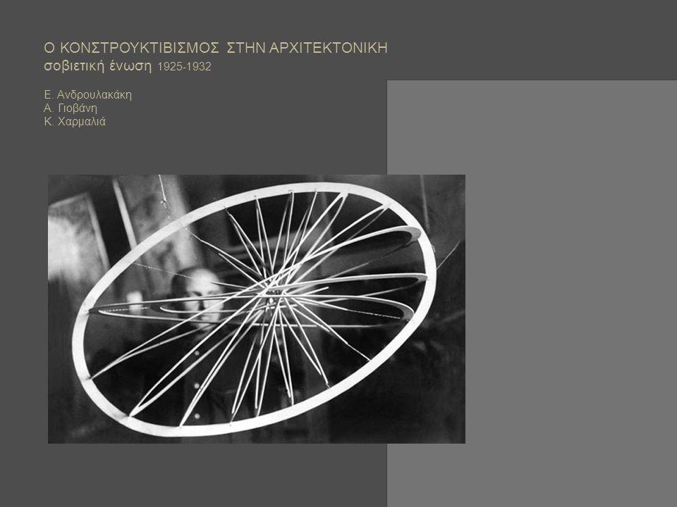 Ο ΚΟΝΣΤΡΟΥΚΤΙΒΙΣΜΟΣ ΣΤΗΝ ΑΡΧΙΤΕΚΤΟΝΙΚΗ σοβιετική ένωση 1925-1932