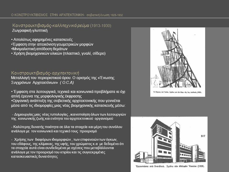 Κονστρουκτιβισμός-καλλιτεχνικό ρεύμα (1913-1930)