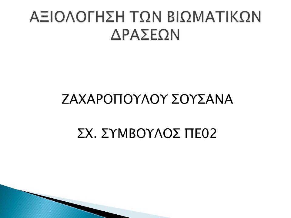 ΑΞΙΟΛΟΓΗΣΗ ΤΩΝ ΒΙΩΜΑΤΙΚΩΝ ΔΡΑΣΕΩΝ