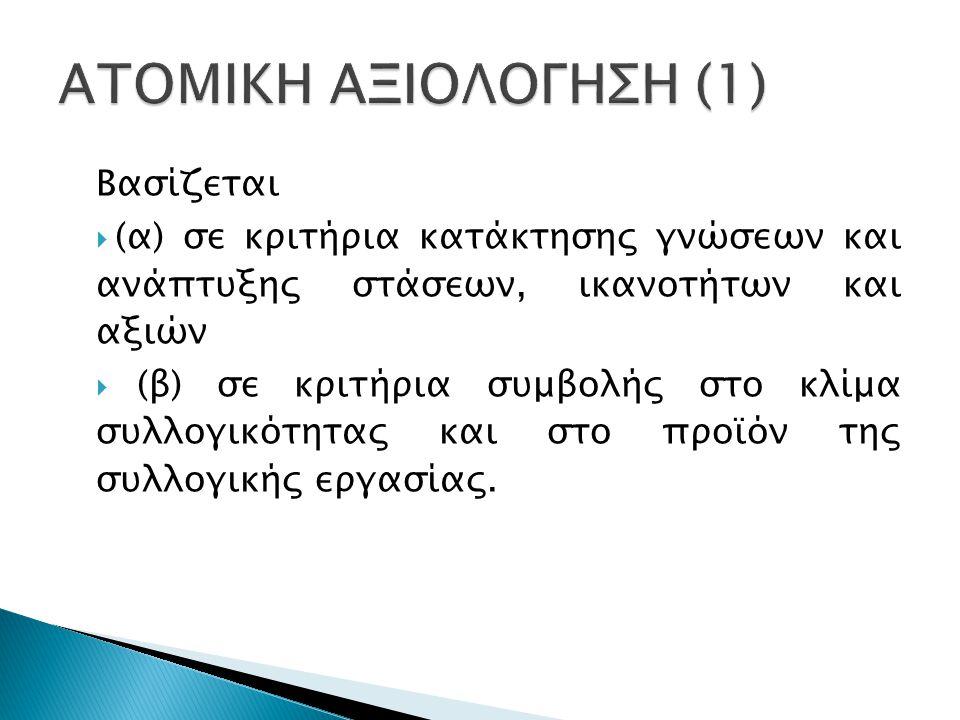 ΑΤΟΜΙΚΗ ΑΞΙΟΛΟΓΗΣΗ (1) Βασίζεται