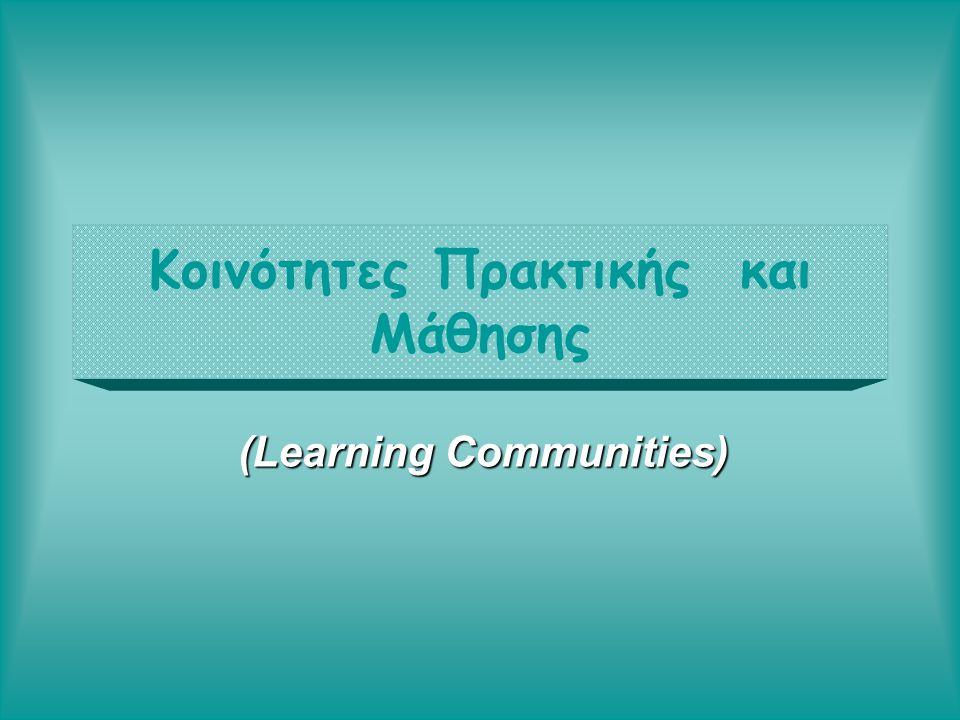 Κοινότητες Πρακτικής και Μάθησης