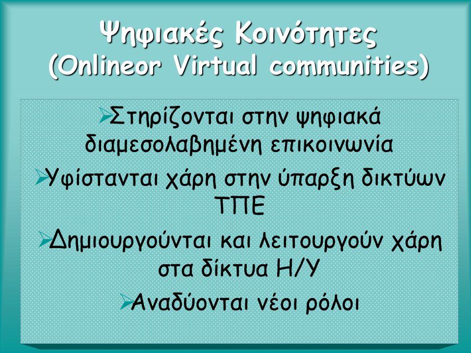 Ψηφιακές Κοινότητες (Onlineor Virtual communities)