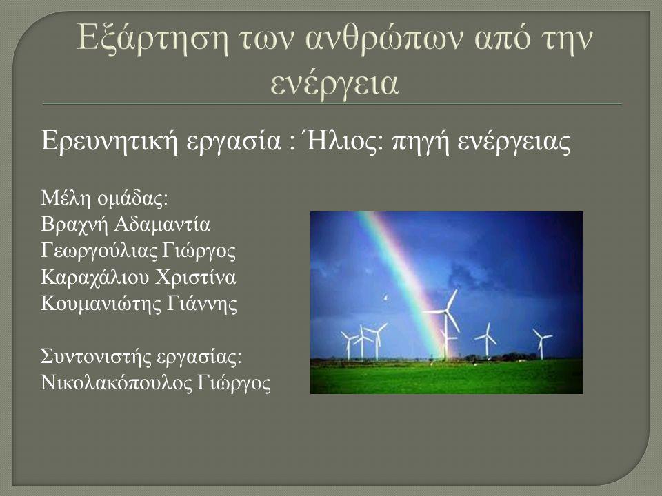 Εξάρτηση των ανθρώπων από την ενέργεια