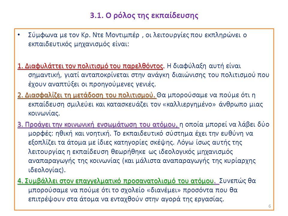 3.1. Ο ρόλος της εκπαίδευσης