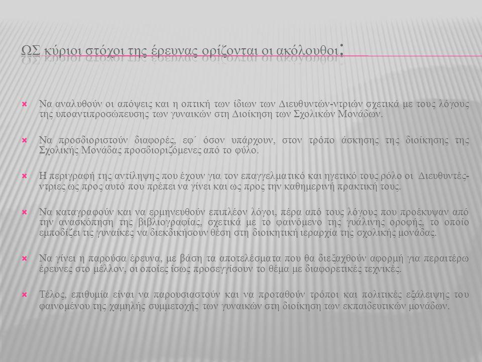 Ως κύριοι στόχοι της έρευνας ορίζονται οι ακόλουθοι:
