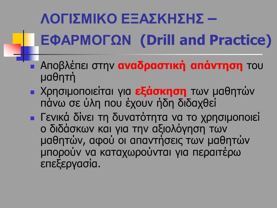 ΛΟΓΙΣΜΙΚΟ ΕΞΑΣΚΗΣΗΣ –ΕΦΑΡΜΟΓΩΝ (Drill and Practice)