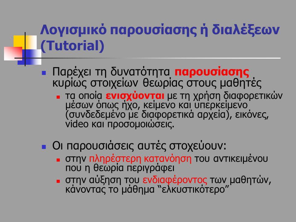 Λογισμικό παρουσίασης ή διαλέξεων (Tutorial)