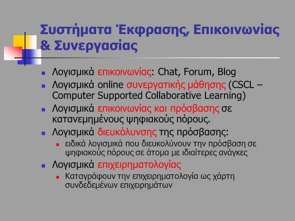 Συστήματα Έκφρασης, Επικοινωνίας & Συνεργασίας