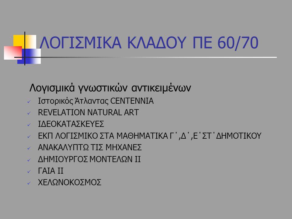 ΛΟΓΙΣΜΙΚΑ ΚΛΑΔΟΥ ΠΕ 60/70 Λογισμικά γνωστικών αντικειμένων