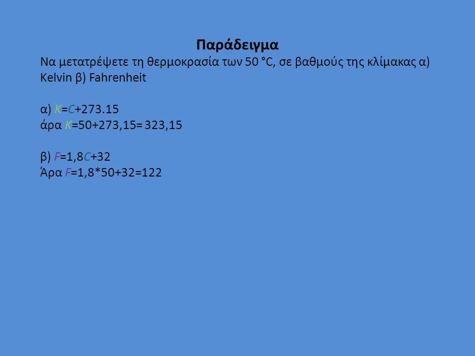Παράδειγμα Να μετατρέψετε τη θερμοκρασία των 50 °C, σε βαθμούς της κλίμακας α) Kelvin β) Fahrenheit.