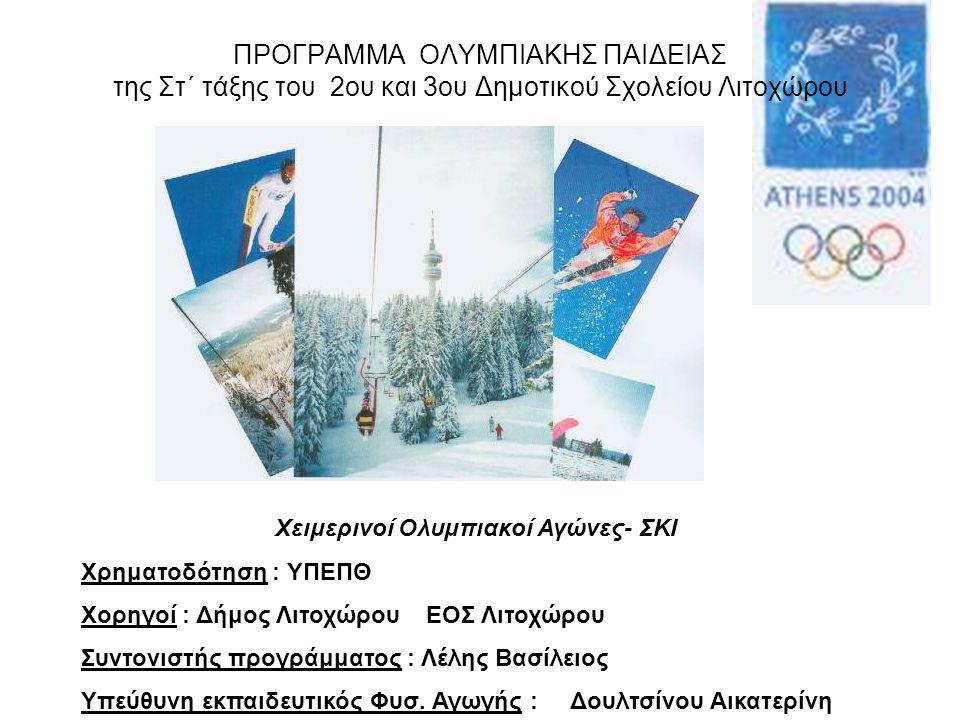 Χειμερινοί Ολυμπιακοί Αγώνες- ΣΚΙ
