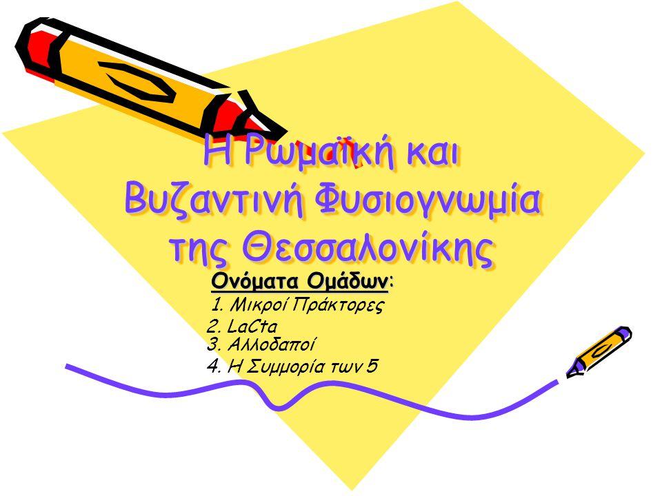 Η Ρωμαϊκή και Βυζαντινή Φυσιογνωμία της Θεσσαλονίκης