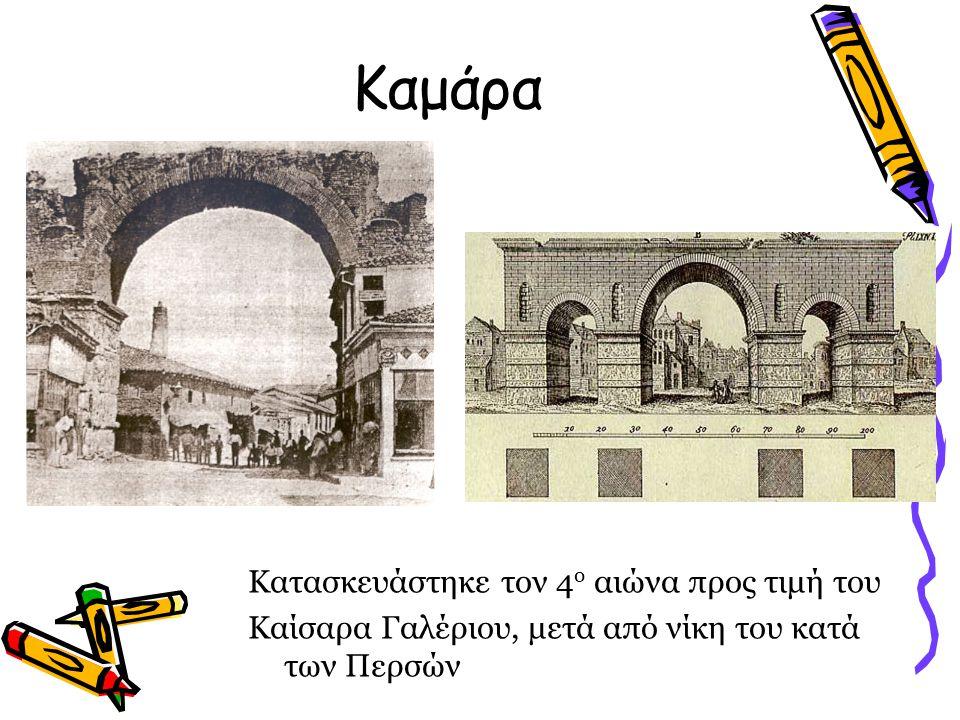 Καμάρα Κατασκευάστηκε τον 4ο αιώνα προς τιμή του