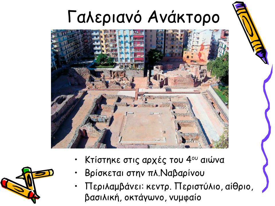Γαλεριανό Ανάκτορο Κτίστηκε στις αρχές του 4ου αιώνα
