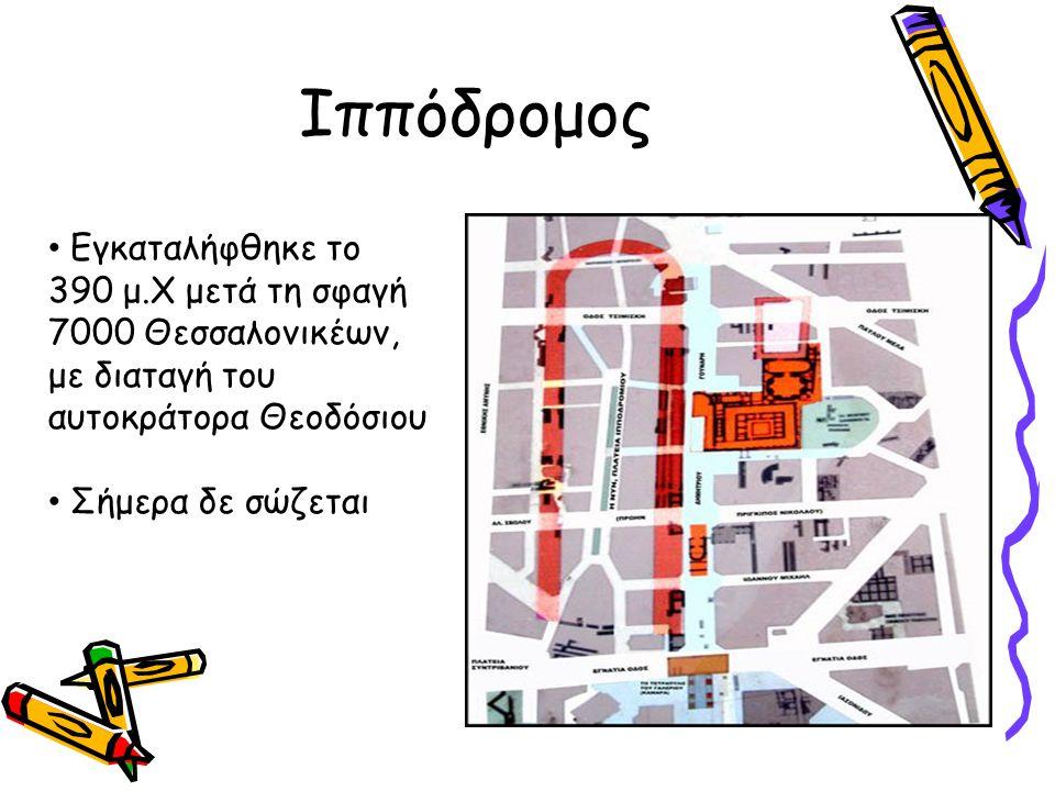 Ιππόδρομος Εγκαταλήφθηκε το 390 μ.Χ μετά τη σφαγή 7000 Θεσσαλονικέων, με διαταγή του αυτοκράτορα Θεοδόσιου.