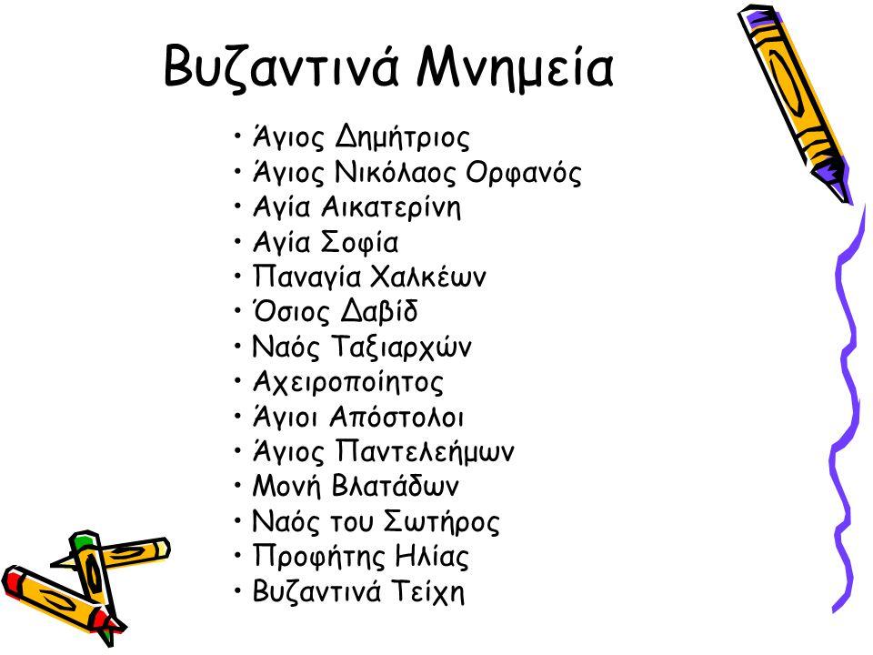 Βυζαντινά Μνημεία Άγιος Δημήτριος Άγιος Νικόλαος Ορφανός
