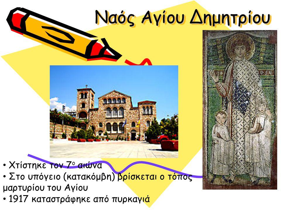 Ναός Αγίου Δημητρίου Χτίστηκε τον 7ο αιώνα