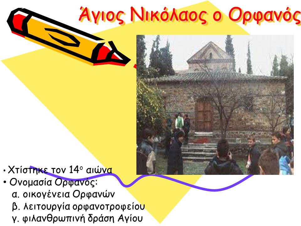 Άγιος Νικόλαος ο Ορφανός