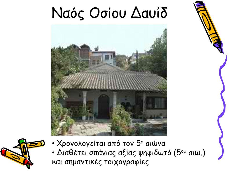Ναός Οσίου Δαυίδ Χρονολογείται από τον 5ο αιώνα