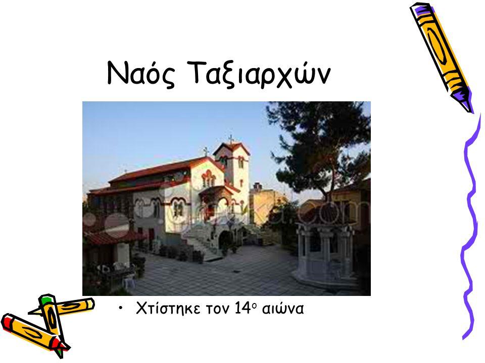Ναός Ταξιαρχών Χτίστηκε τον 14ο αιώνα
