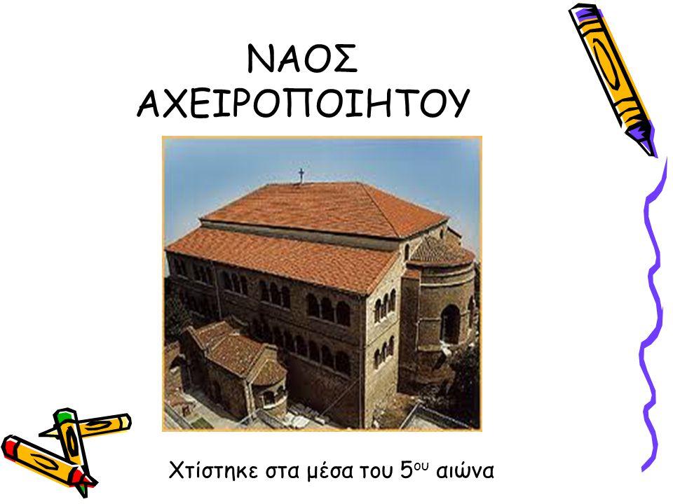 ΝΑΟΣ ΑΧΕΙΡΟΠΟΙΗΤΟΥ Χτίστηκε στα μέσα του 5ου αιώνα