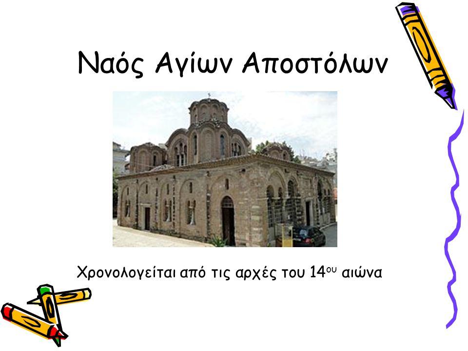 Ναός Αγίων Αποστόλων Χρονολογείται από τις αρχές του 14ου αιώνα