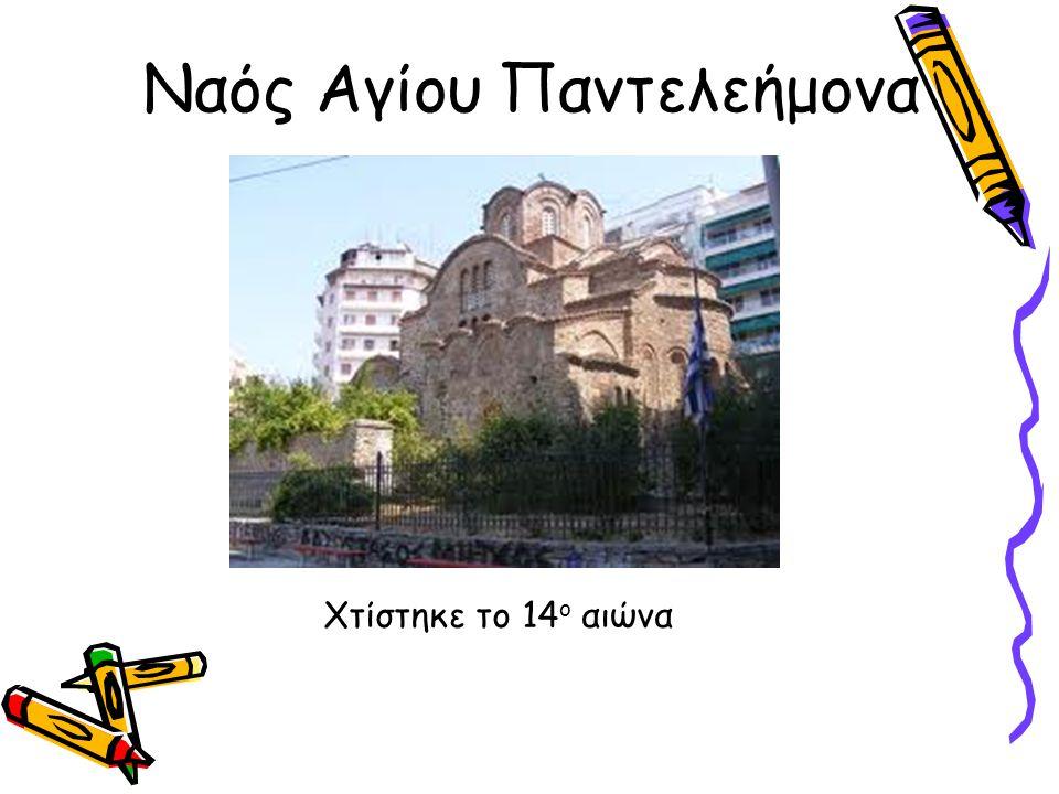 Ναός Αγίου Παντελεήμονα