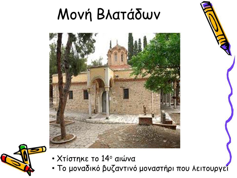 Μονή Βλατάδων Χτίστηκε το 14ο αιώνα